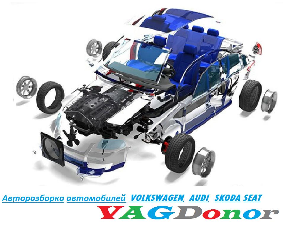 Интернет-магазин б.у автозапчастей VAGDonor